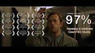 Короткометражный фильм «97%» | Перевод и графика DeeAFilm