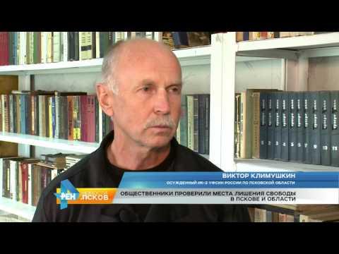 Новости Псков 17.07.2017 # Осмотр исправительных учреждений