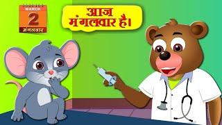 आज मंगलवार है चूहे को बुखार है | aaj mangalwar hai chuhe ko bukhar hai | Hindi Balgeet