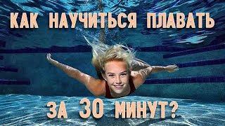 Смотреть онлайн Советы о том, как научиться плавать