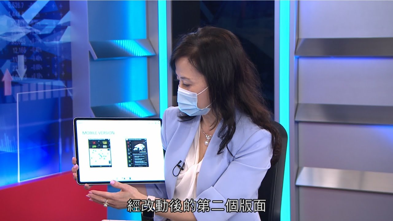 Chief Land Surveyor of Spatial Data Team of Development Bureau Ms Winnie Shiu | HK Open TV (Cantonese) (24.4.2020)
