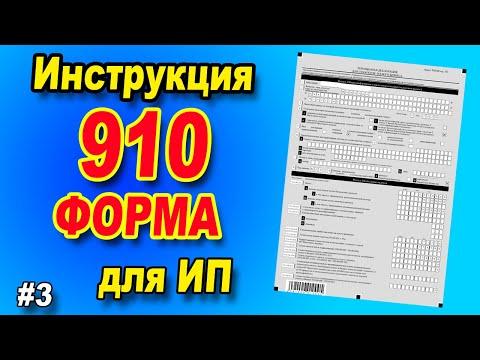 ИНСТРУКЦИЯ ПО ЗАПОЛНЕНИЮ  910 форма 2 полугодие 2020 год