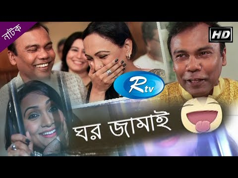 Ghor Jamai   ঘর জামাই   Fazlur Rahman Babu   Bindu   Rtv Drama