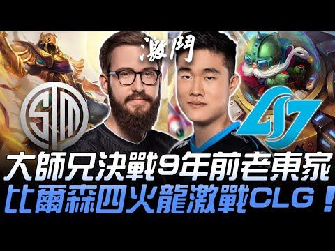 LCS 夏季賽精華 TSM vs CLG 四火龍鼻爾森強勢凱瑞遊戲