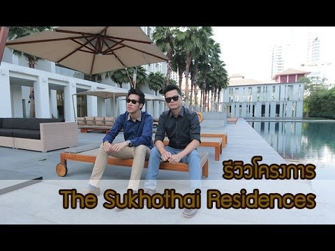 คิด.เรื่อง.อยู่ Ep.64 – The Sukhothai Residences by HKR International