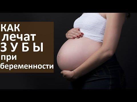 Лечение зубов при беременности.  🤰 Как проходит лечение зубов при беременности. Тандем