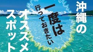 沖縄OKINAWAオススメ観光スポットの紹介
