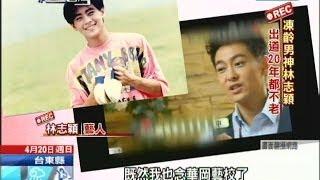 2014.04.20紀錄台灣/凍齡男神林志穎 出道20年都不老