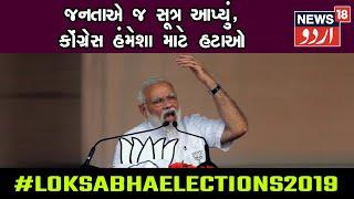 અહેમદનગરમાં વડાપ્રધાન મોદીની સભા | News18 Gujarati
