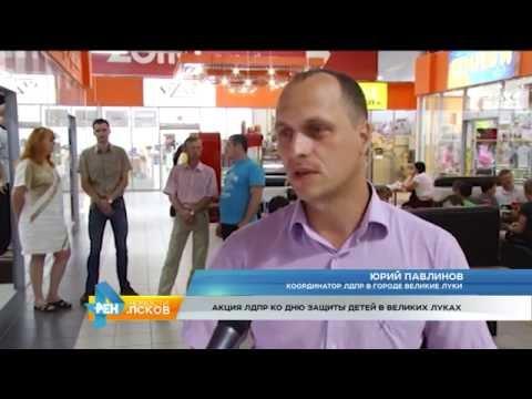 Новости Псков 02.06.2016 # Акция ЛДПР ко дню детей в г. Великие Луки