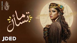 أمنة فاخر - ما تسأل (حصرياً) | | Emna Fakher - Ma Tes'al