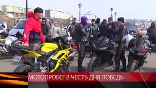 Магаданские мотоциклисты открыли сезон