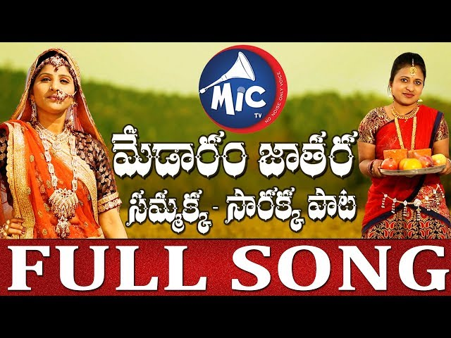 Mangli Medaram Jathara Full Video Song | Sammakka Sarakka Jathara Full Song