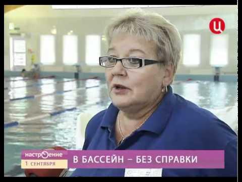 В бассейн без справки