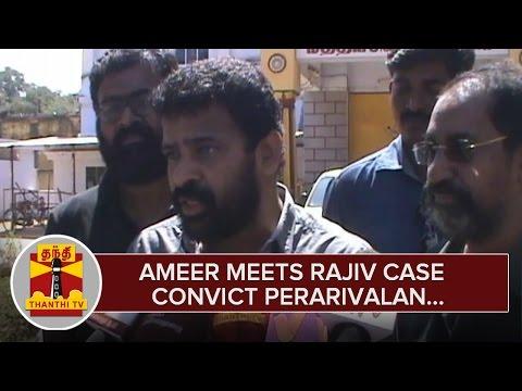 Ameer-meets-Rajiv-Case-Convict-Perarivalan-24-02-2016