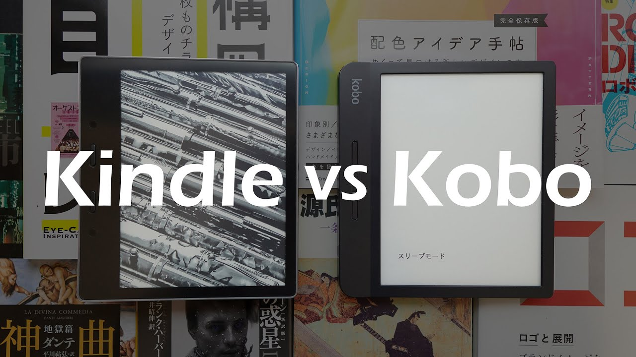 KindleとKoboどっちがいいの?【電子書籍サービス/リーダー端末比較】