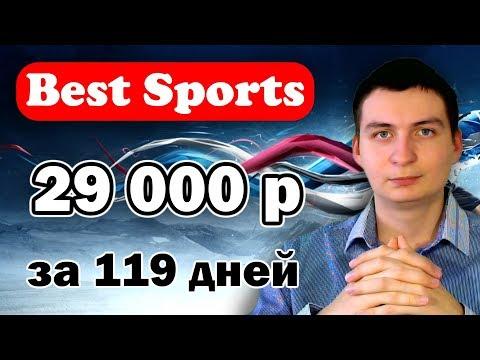 Best Sports Вывел 29000 рублей за 119 дней. Свежие новости и выплаты!