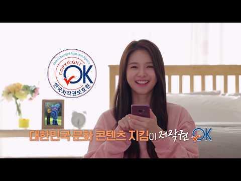 저작권OK 홍보영상