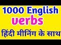 1000 daily use English verbs with Hindi meaning |list of English verbs |english verbs with hindi