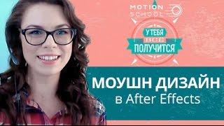 """MotionSchool. Анимируем постер """"У тебя все получится!"""""""