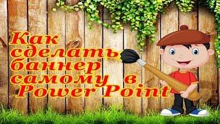 Как сделать баннер в программе Power Point