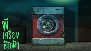 ผีเครื่องซักผ้า | แค้นใครมาซักผ้าเครื่องนี้