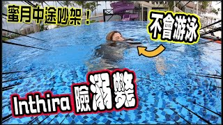 "我们的Youtube频道 : https://goo.gl/Nae2Kq(記得打開小鈴鐺) 粉專:https://www.facebook.com/JeffXInthira... IG: jeffleong16 https://www.instagram.com/jeffleong16 IG: inthira16  https://www.instagram.com/inthira16 Kungfu Panda Ig https://www.instagram.com/kungfupanda... 如有任何媒體和贊助諮詢,請聯繫:inthirakalanjiam@gmail.com —————————————————————— 2019 best prank ever ""prank"" funny Prank"" youtube Prankster"" couple prank 惡整"