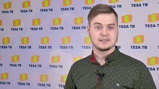 16 апреля. Новости с Антоном Воробьевым