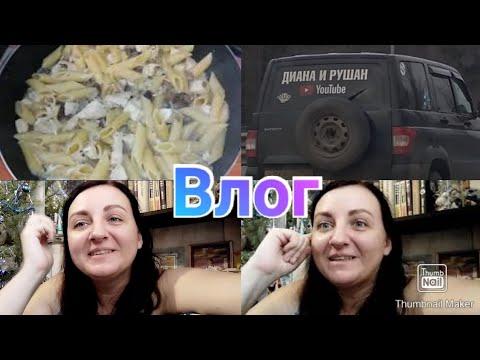 Диана и Рушан / Ёлка ещё стоит / Мотивация на уборку / Anika Z влог