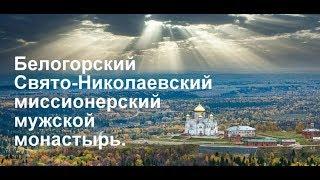 Белогорский Свято-Николаевский миссионерский мужской монастырь