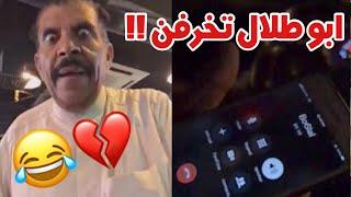 خرفنة ابو طلال خال فهد العرادي ضحك 😂💔 لايفوتك!!