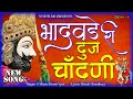 New Baba Ramdev Ji Bhajan 2021 | बाबा रामदेव |Rajasthani Devotional Song |रामदेवजी का सबसे सुंदर भजन