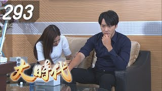 Great Times EP293 (Formosa TV Dramas)