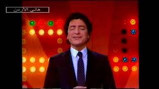 تحميل اغاني فؤاد غازي لا بالله يا اهل الدار راس السنة 1985 MP3