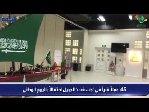 شاهد.. «جسفت الجبيل» يحتفل باليوم الوطني بـ 45 عملاً فنياً