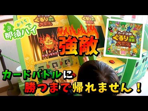【おウチで那須ハイ!】ぐるり森大冒険!カードバトルに勝つまで帰れません!
