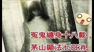 香港靈異檔案 2018-06-22《冤鬼纏身18年😫》《拜師學藝變拜鬼😱