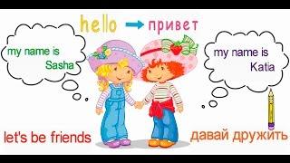 Учим английский. Имя. English for kids . Hello my name is. - Английский для детей .