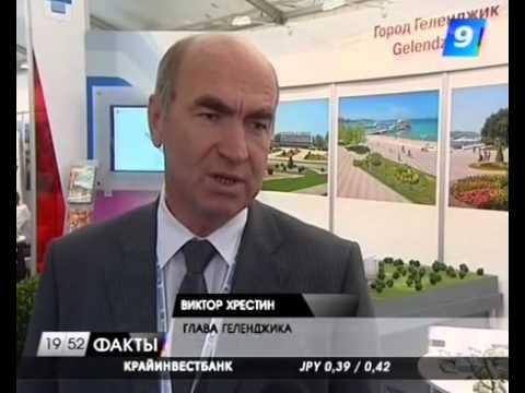 Геленджик представил 28 проектов на Сочинском инвестиционном форуме