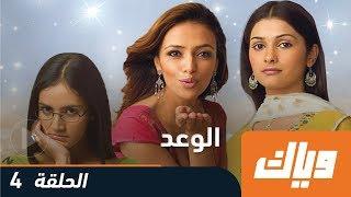 الوعد - الموسم الثالث - الحلقة الرابعة   WEYYAK