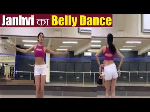 OMG! Janhvi Kapoor's Belly Dance Video is all Over Internet| Janhvi's Belly Dance | Bollywood