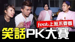 充滿18禁的笑話PK大賽【反骨男孩X上班不要看】