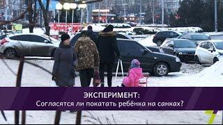 ПНЧ: Согласятся ли покатать ребенка на санках