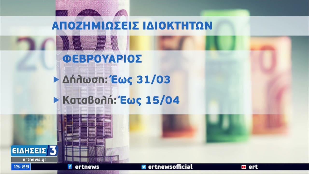 Επιπλέον μέτρα στήριξης 1,5 -2 δισ. ευρώ – Από το κράτος το Δώρο Πάσχα   28/03/2021   ΕΡΤ