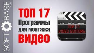 👍 ТОП 17. Программы для монтажа видео (видеомонтажа)