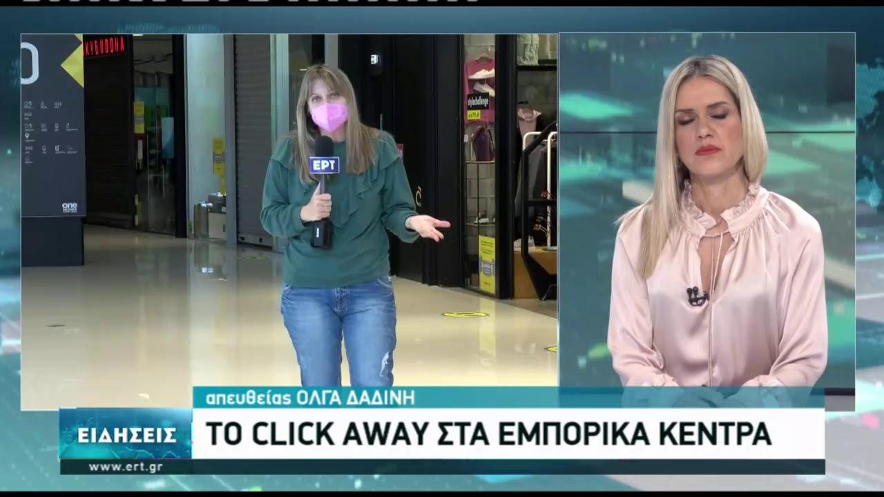 Μετ' εμποδίων η λειτουργία της αγοράς στη Θεσσαλονίκη | 09/02/2021 | ΕΡΤ