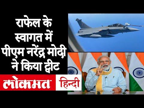 Ambala air base पर Rafale विमान के पहुंचने पर PM Modi ने कहा राष्ट्र रक्षा के समान कोई यज्ञ नहीं