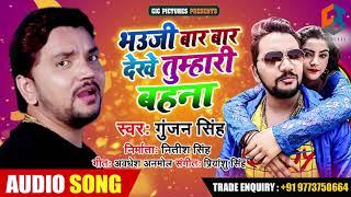 Gunjan Singh - Bhauji Bar Bar Dekhe Tumhari   - YouTube