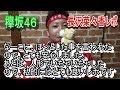 欅坂46 不協和音 6月25日個別握手会 長沢菜々香レポ