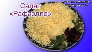 Вкусный и оригинальный салат Рафаэлло (с сыром, из яиц, с куриной грудкой)